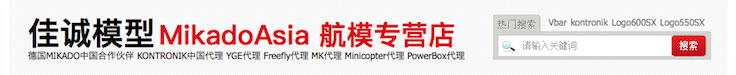 Jia Cheng Model Company